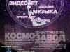 KosmoZavod11