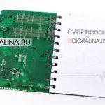 Cyberbook — киберблокнот