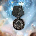 Орден Черной дыры